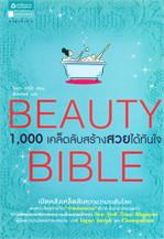 Beauty Bible  1,000 เคล็ดลับสร้างสวยได้ทันใจ