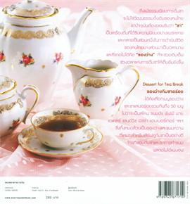 Dessert for Tea Break ของว่างกับชาอร่อย