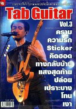 Tab Guitar Vol.3