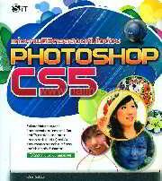 แต่งภาพดิจิตอลสวยทันใจด้วย Photoshop CS5