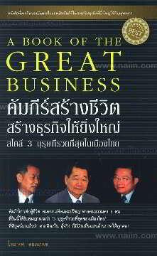 คัมภีร์สร้างชีวิต สร้างธุรกิจให้ยิ่งใหญ่ สไตล์ 3 บุรุษที่รวยที่สุดในเมืองไทย