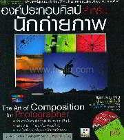 องค์ประกอบศิลป์สำหรับนักถ่ายภาพ + DVD