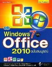 คู่มือ Windows 7 และ Office 2010 ฉบับสมบูรณ์