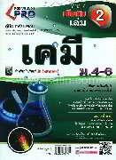 คู่มือ-เตรียมสอบ เคมี เพิ่มเติม ล.2 ม.4-6