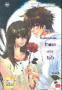White Valentine... รักแรกของหัวใจ (ปกใหม่)