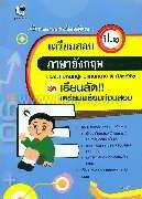 เตรียมสอบภาษาอังกฤษ ป.1 ชุดเรียนลัดเตรียมพร้อมก่อนสอบ