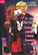 Love Maiden รักข้ามรุ่นวุ่นหัวใจเจ้าชายโรแมนซ์