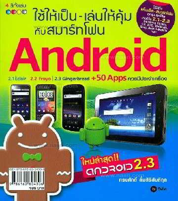 ใช้ให้เป็น-เล่นให้เพลิน กับสมาร์ทโฟน Android