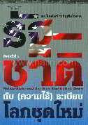 รัฐ-ชาติ กับ (ความไร้) ระเบียบโลกชุดใหม่