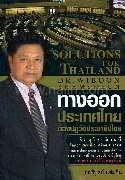 ทางออกประเทศไทย ต้องปฏิวัติประชาธิปไตย