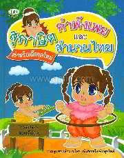 สุภาษิต คำพังเพย และสำนวนไทย สำหรับเด็กยุคใหม่