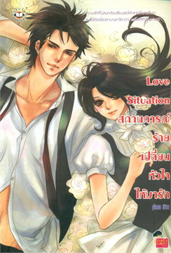 Love Situation สถานการณ์ร้ายเปลี่ยนหัวใจให้มารัก