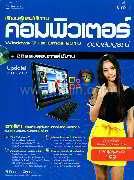เรียนรู้และใช้งานคอมพิวเตอร์ Windows 7 และ Office 2010 ฉบับสมบูรณ์ + CD