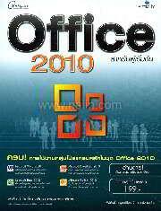 Office 2010 สำหรับผู้เริ่มต้น