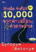 ทางลัด จำศัพท์ 10,000 คำ จากคำเหมือน & คำตรงข้าม