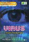 SE-ED Young Adult Fiction : Virus แผนลับไวรัสมหาภัย