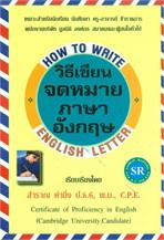 วิธีเขียนจดหมายภาษาอังกฤษ