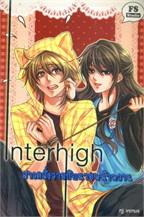 InterHigh สาวคลั่งวายกับนายหน้าหวาน