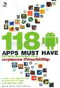 118 apps must have รวมสุดยอดแอพ ที่ใช้งานจริงได้ดีที่สุด
