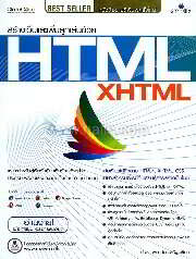 สร้างเว็บและเพิ่มลูกเล่นด้วย HTML XHTML