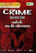 SE-ED Young Adult Fiction : Crime Stories รวมเรื่องสั้น ลวง ลับ คดีฆาตกรรม