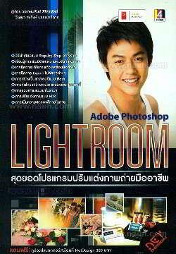Adobe Photoshop Lightroom สุดยอดโปรแกรมปรับแต่งภาพถ่ายมืออาชีพ