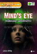 SE-ED Young Adult Fiction : Mind's Eye เหนือมนุษย์...พลังจิตพิศวง