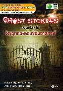 SE-ED Young Adult Fiction : Ghost Stories รวมเรื่องสั้นวิญญาณหลอนซ่อนอาถรรพ์