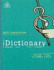 Modern Dictionary English-Thai Thai-English with Appendices