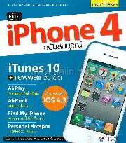 คู่มือ iPhone 4 ฉบับสมบูณ์
