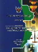 ประมวลกฎหมายอาญา (ฉบับสมบูรณ์) (ปกแข็ง)