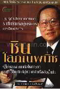 ราชันย์แห่งผู้บริหารการเงิน-ธนาคาร ชิน โ