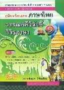 คู่มือเตรียมสอบภาษาไทย ม.1 อ.นฤมล