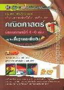 HIED คณิตศาสตร์ ม.4-6 ล.1 (แกนกลาง 2551)