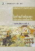 ไขคำแก้วคำแพง พินิจวรรณกรรมไทย-ไท