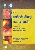 ตำราโรคมะเร็งลำไส้ใหญ่และทวารหนัก เล่ม 1