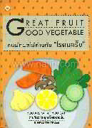 กินผักผลไม้ต้านภัย