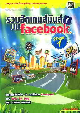 รวมฮิตเกมส์มันส์บน facebook Stage 1