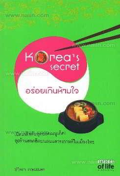 Korea's secret อร่อยเกินห้ามใจ