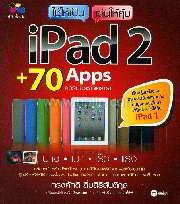 ใช้ให้เป็น เล่นให้คุ้ม iPad 2 + 70 Apps ควรมีประจำเครื่อง