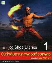 The Hot Shoe Diaries บันทึกลับถ่ายภาพสวยด้วยแฟลช ในแบบฉบับ Joe McNally 1