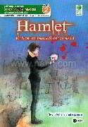 SE-ED Young Readers Stage 2 : Hamlet เจ้าชายแฮมเลตกับศึกทวงบัลลังก์