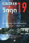 วิกฤต 19 ลำดับเหตุการณ์บ้านเมือง 19 กันยายน 2549-19 พฤษภาคม 2553