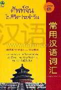 ศัพท์จีนในชีวิตประจำวัน