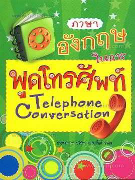 ภาษาอังกฤษในการพูดโทรศัพท์