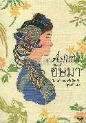 อัษมา นิยายคำกลอนพื้นบ้านจีน