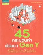 45 กระบวนท่าพัฒนา Gen Y