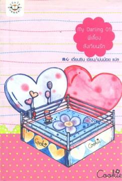 My Darling 01 พี่เลี้ยงสังเวียนรัก