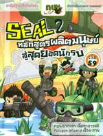 การ์ตูนกบนอกกะลา 59 Seal หลักสูตรผลิตมนุษย์สู่สุดยอดนักรบ 2
