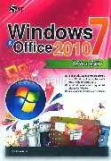 Windows 7 & Office 2010 ใช้ง่าย รู้จริง